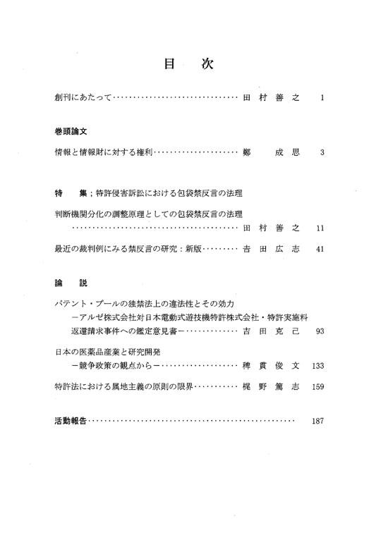 知的財産法政策学研究/21世紀CO...